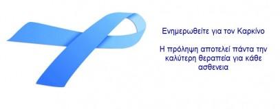 Ομιλία για τον καρκίνο του Προστάτη σήμερα στο Γρυπάρειο